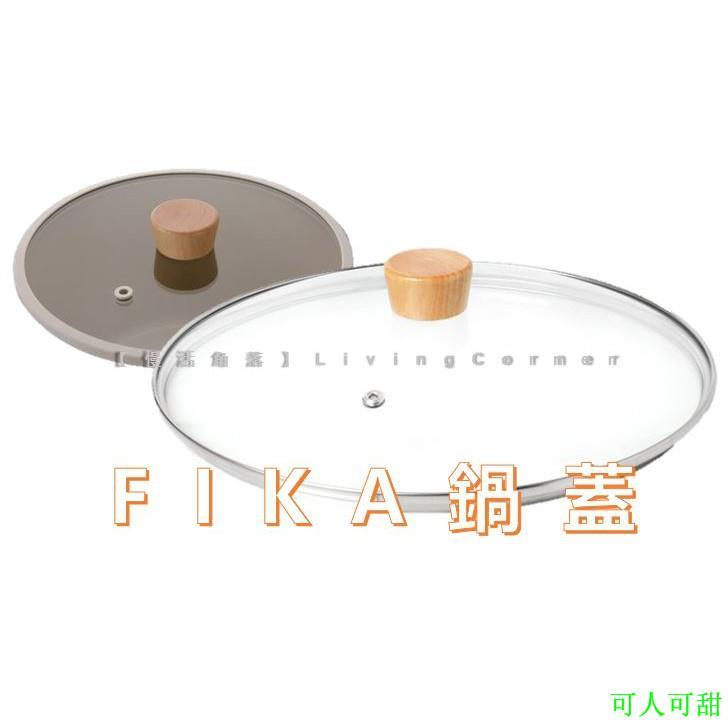 [限FIKA鍋加購] Neoflam FIKA專用鍋蓋 FIKA鍋蓋 玻璃鍋蓋 矽膠圈鍋蓋