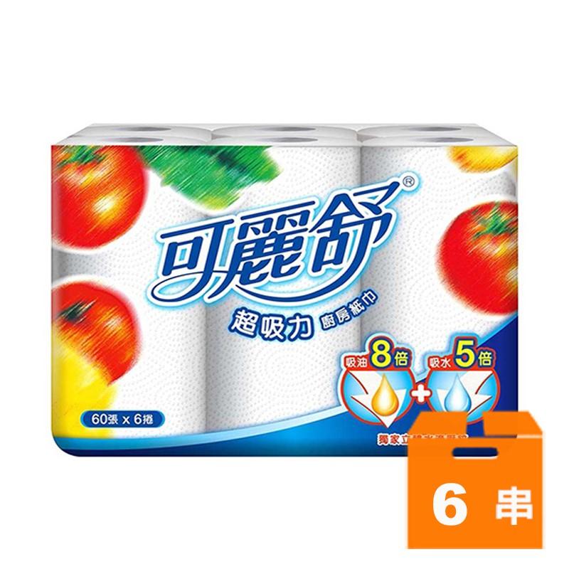 可麗舒 廚房紙巾 (60張x6捲x6串)/箱【康鄰超市】