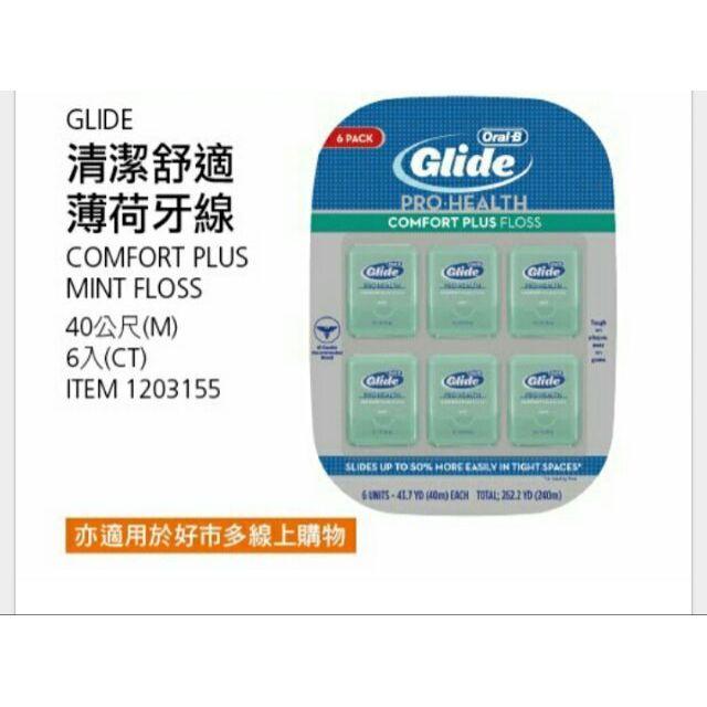 好市多歐樂B Glide清潔舒適牙線-薄荷口味