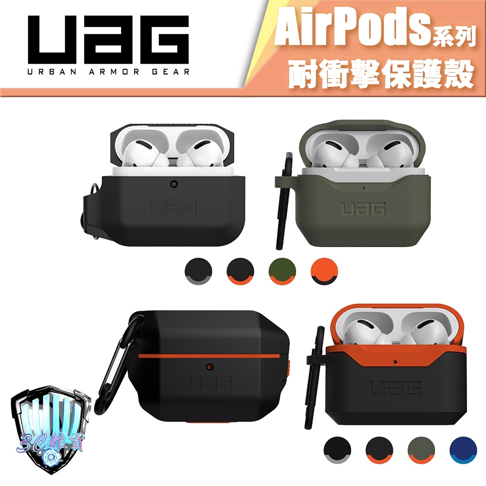 UAG 適用 AirPods Pro 1 2代 保護殼 硬殼 矽膠耐衝擊 耐衝擊防水防塵