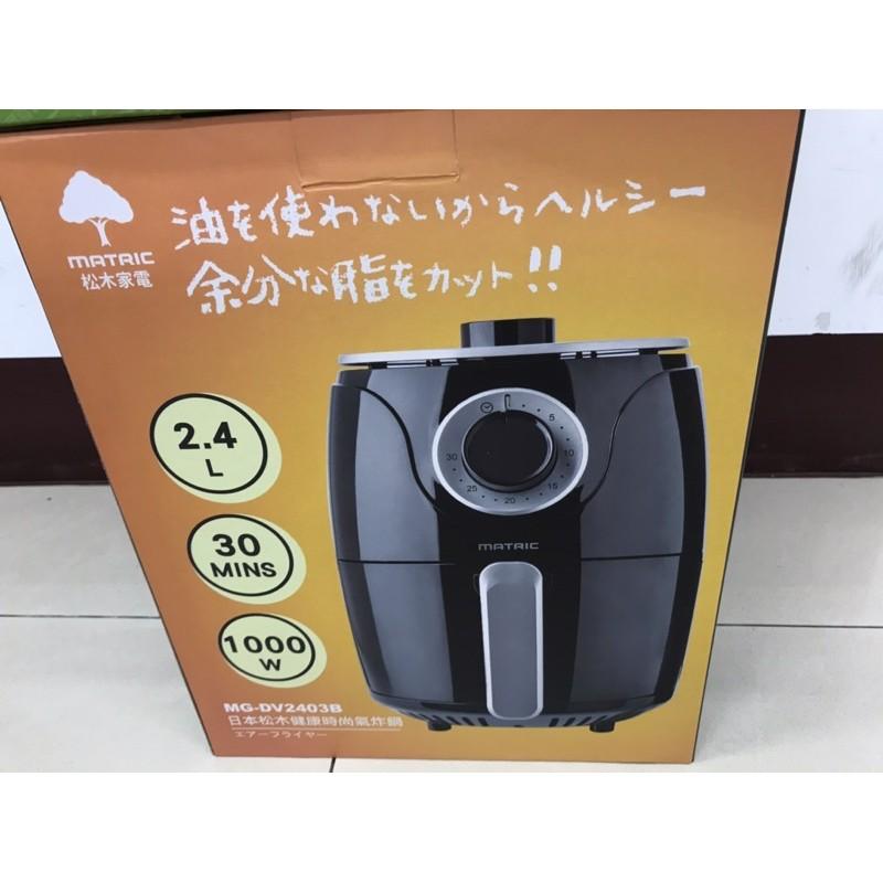 日本松木健康時尚氣炸鍋 MG-DV2403(2.4L輕巧不占空間)