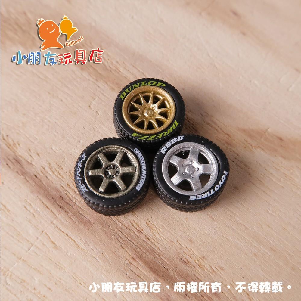 1:64 輪胎 風火輪 TOMICA 改裝用  輪胎 輪圈 東洋 日東 登祿普 輪胎 speedhunters