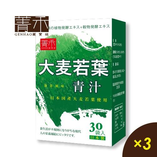 菁禾GENHAO大麥若葉青汁30包3盒