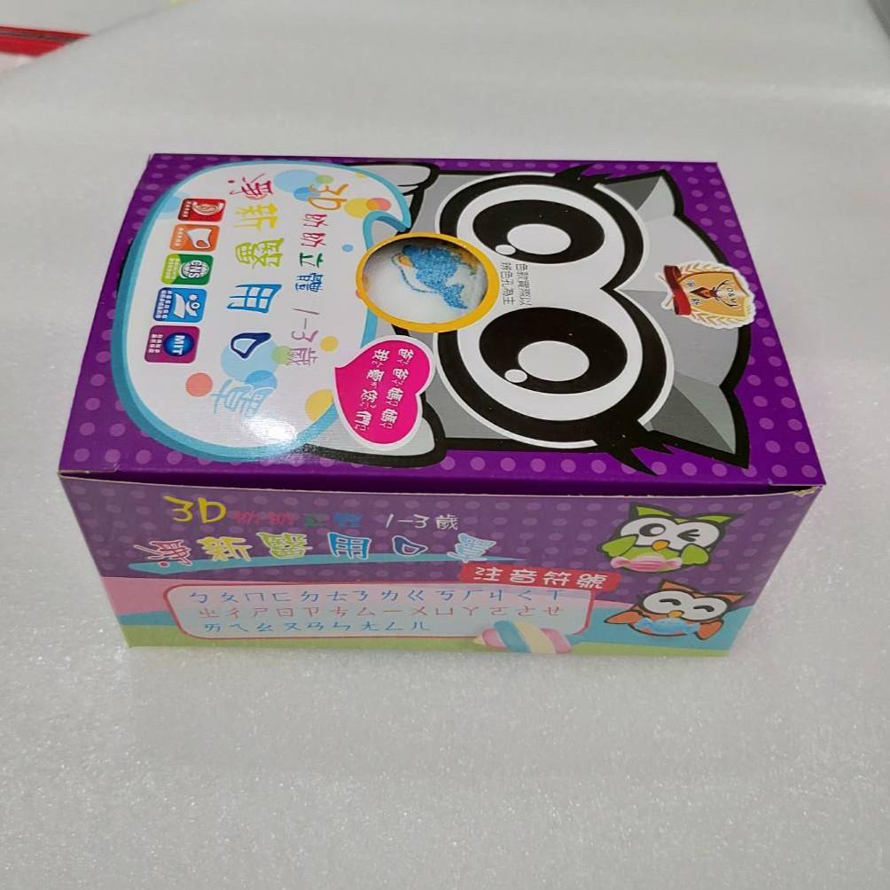 淨新 1-3歲 幼幼 3D立體 寬耳帶 三層 醫用口罩  一盒50入盒裝 台灣製造 金帆科技