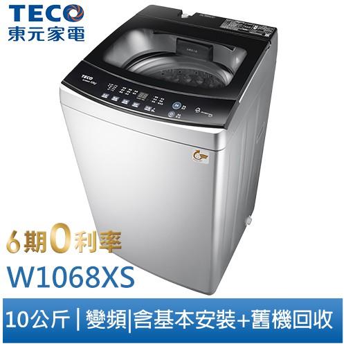東元TECO 10公斤DD變頻直驅洗衣機 W1068XS (含基本安裝+舊機回收)[領卷95折]