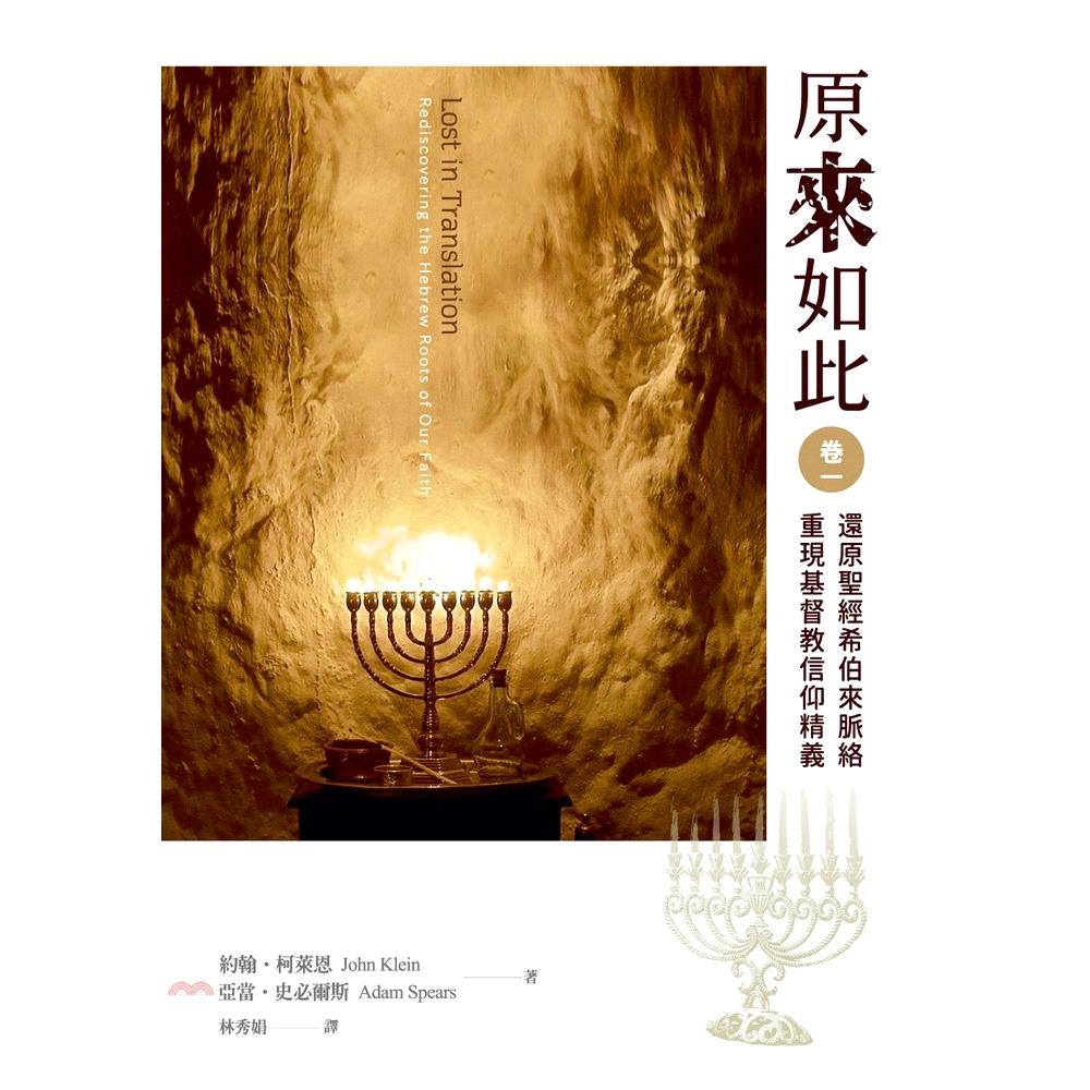 《聖經資源中心》原來如此卷一:還原聖經希伯來脈絡,重現基督教信仰精義[9折]