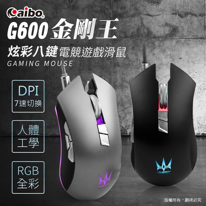 aibo G600 金剛王 炫彩八鍵電競遊戲巨集滑鼠 台中 誠選良品