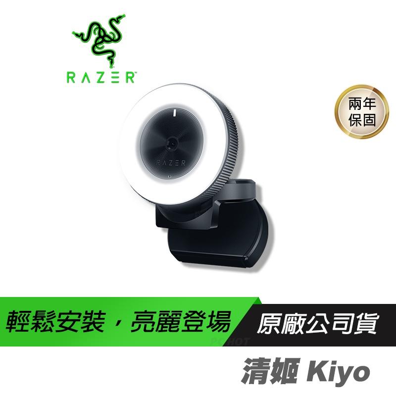 【防疫專區】RAZER 雷蛇 Kiyo 清姬 Webcam 桌上型網路直播攝影機 PCHot