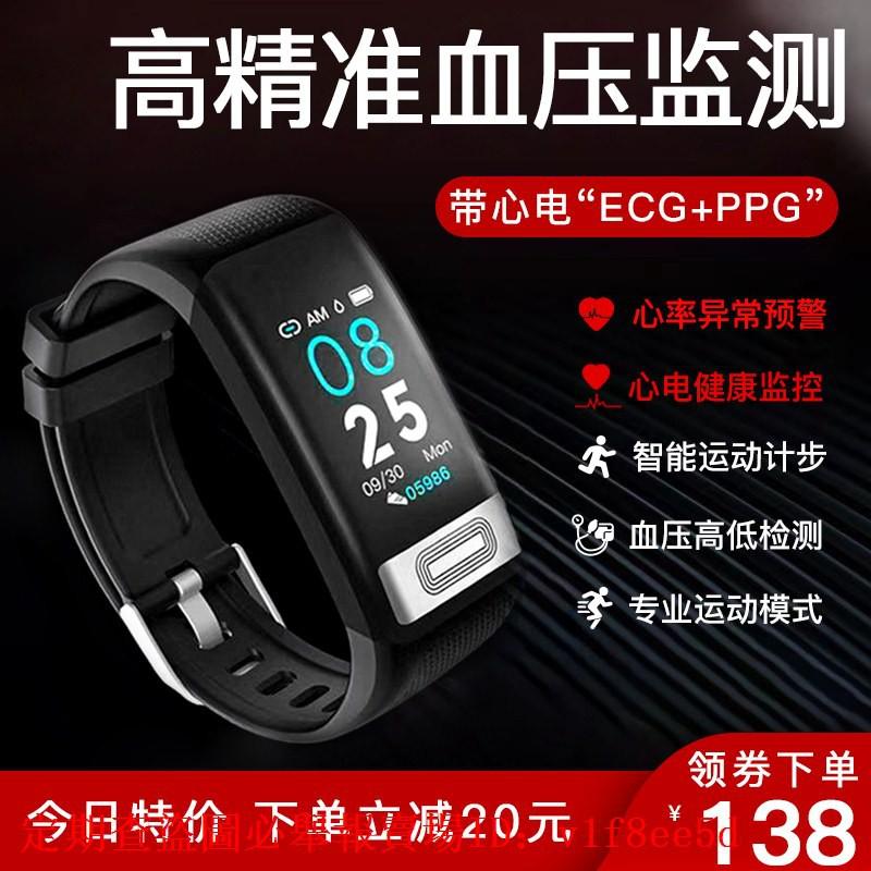 umeox智能手環心率血壓監測量儀心電高精度醫療級電子藍牙運動手表老人健康多功能男女適用華為小米蘋果vivo5