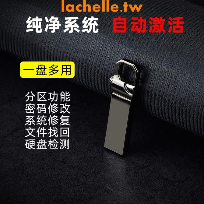 lachelle.tw一鍵系統安裝U盤純凈版win7旗艦版windows10專業版8xp重裝優盤32G