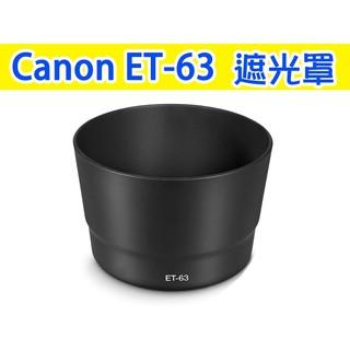 Canon ET-63 遮光罩 EF-S 55-250mm STM STM鏡頭 可反裝 ET63【玖肆伍3C館】