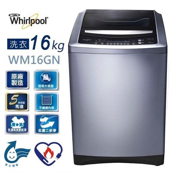 【Whirlpool 惠而浦】16公斤 WM16GN 直立洗衣機