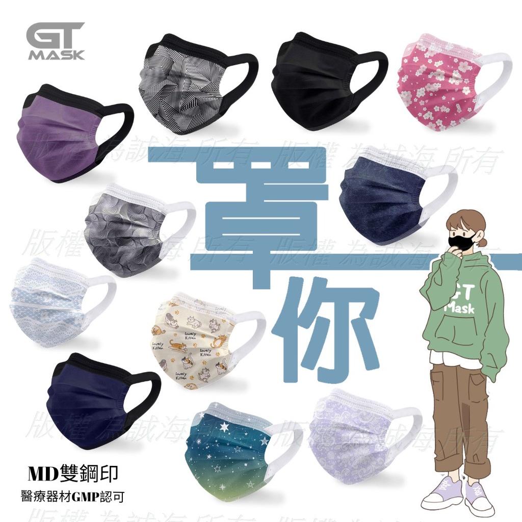 冠廷︱玩色口罩︱MIT罩你︱時尚醫療口罩︱台灣製 專利耳掛 二段式耳掛