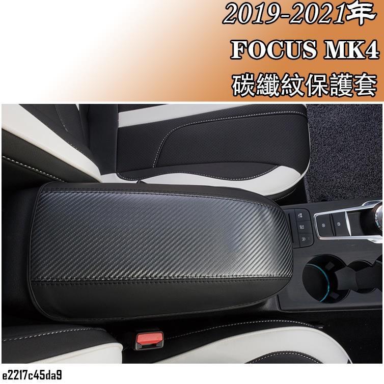 【滿399免運】福特 Ford 19-21年 MK4 FOCUS 4門/ 5門 專用 中央扶手箱皮套 扶手箱保護套