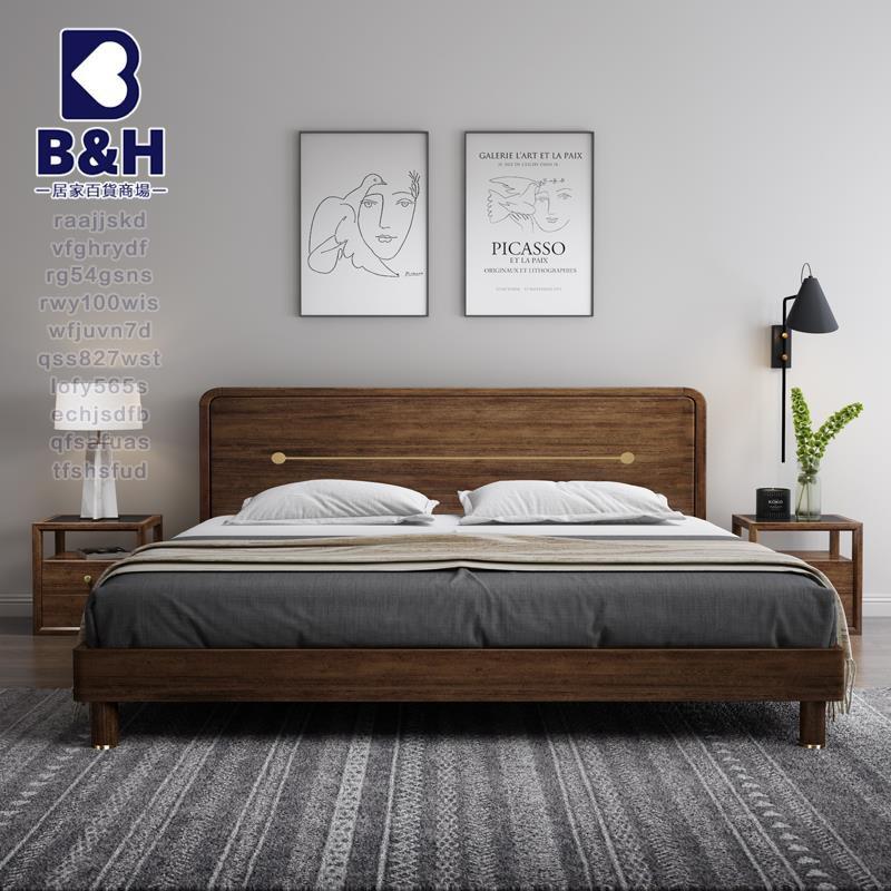 【品質生活】北歐輕奢實木床1.8米胡桃木床主臥雙人床 現代簡約床1.5m臥室婚床時尚熱銷現貨