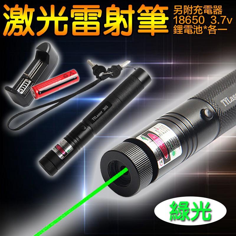 現貨免運🔥 超長射程可調焦 雷射筆 303 激光筆 鐳射筆 光筆 雷射 筆 綠光雷射筆 手電筒