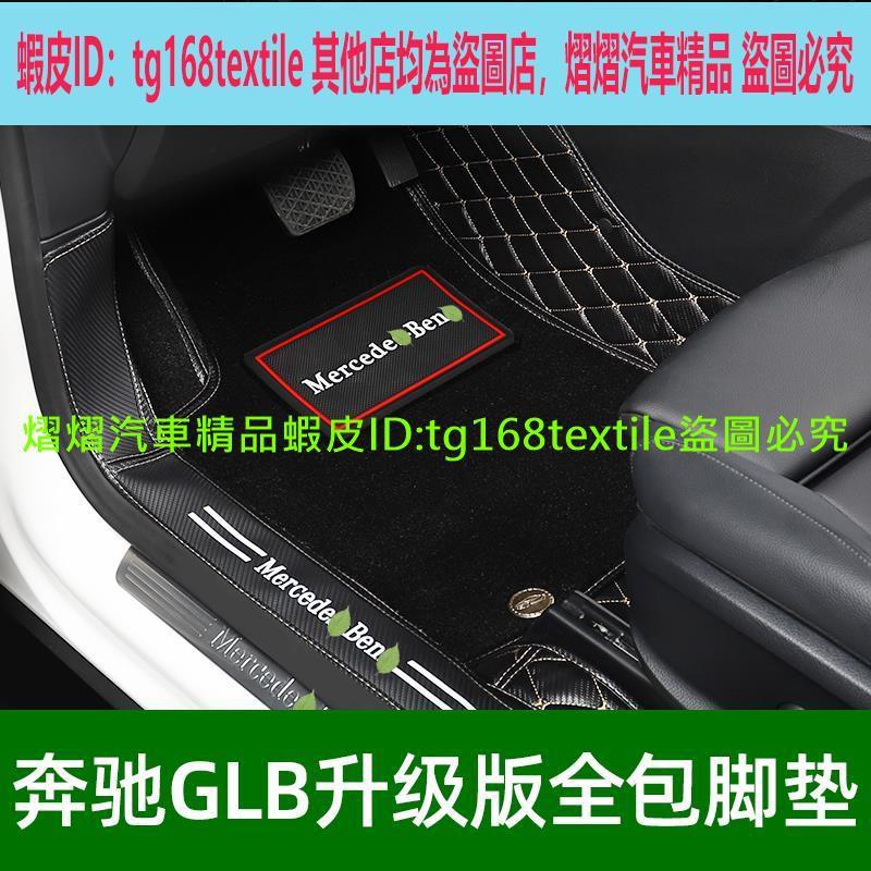 20賓士GLB180 GLB250專用腳墊GLB180 GLB200全包圍雙層7座5座大包圍腳墊裝飾配件