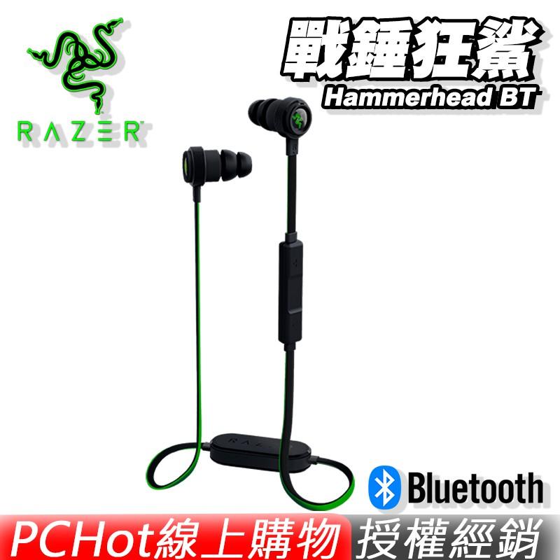 Razer 雷蛇 Hammerhead BT 戰錘狂鯊藍芽版 耳道式/耳塞式 無線電競耳機 [限時促銷]