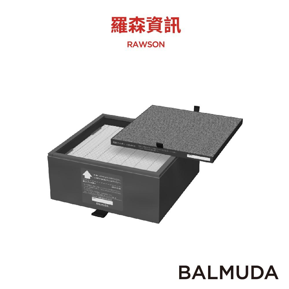 BALMUDA A01A-P100 A01D P100 空氣清淨機濾網 百慕達 濾網 濾芯 清淨機 活性炭 原廠公司貨