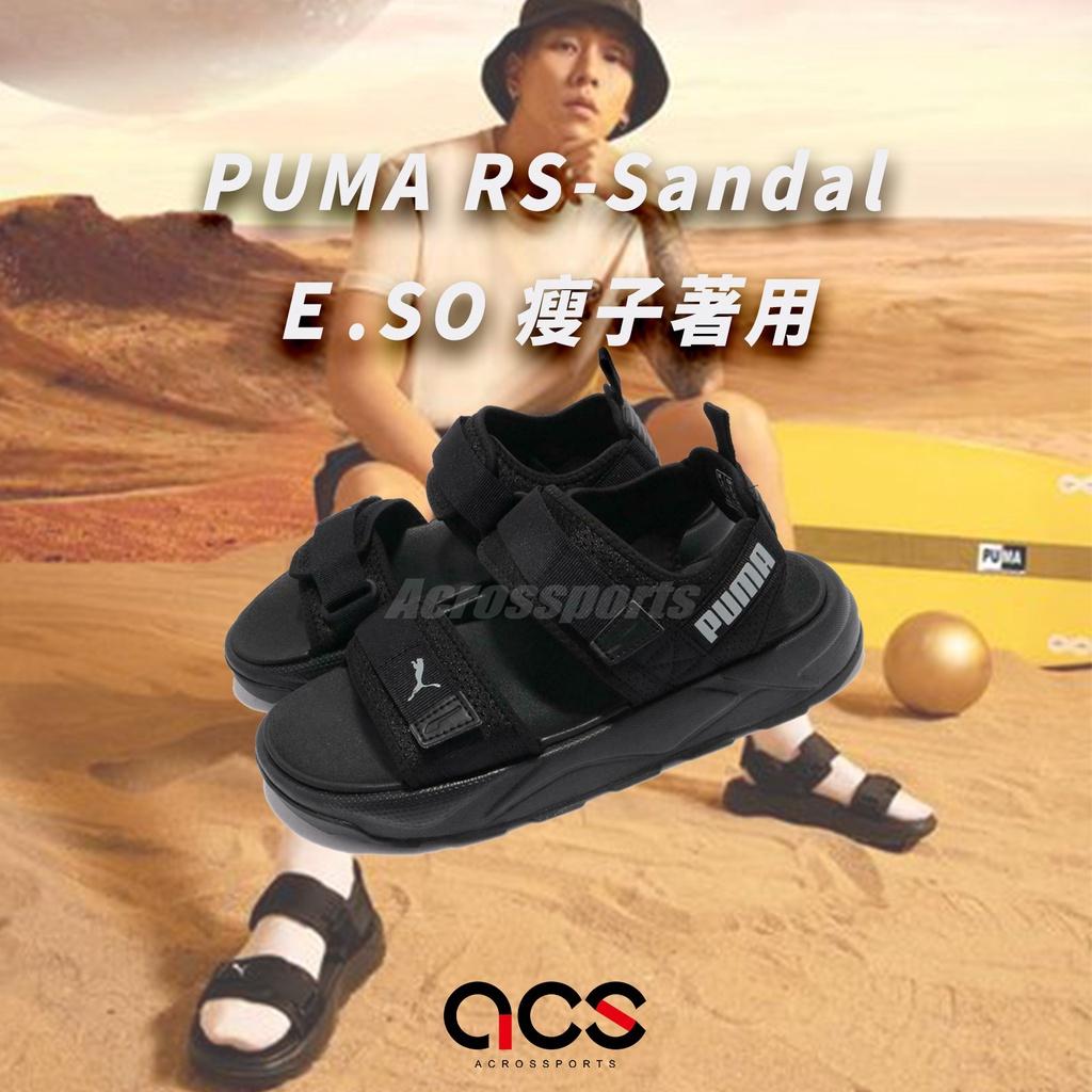 Puma 涼鞋 RS-Sandal 黑 灰 E.SO 瘦子著用 男女鞋 涼拖鞋 韓系 厚底 【ACS】 37486202