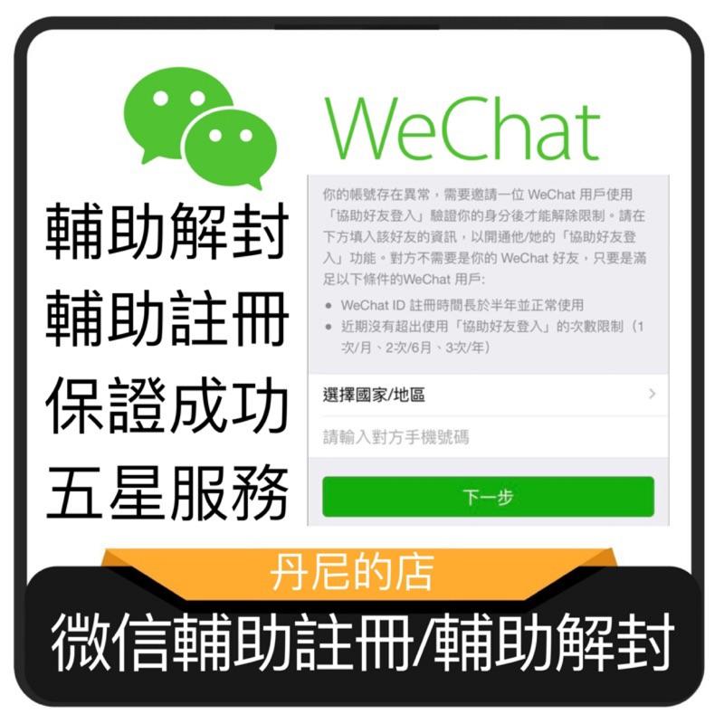 微信帳號代解封 微信WeChat微信帳號被鎖 代解封 全賣場品質最好 輔助解封 被封代 解封