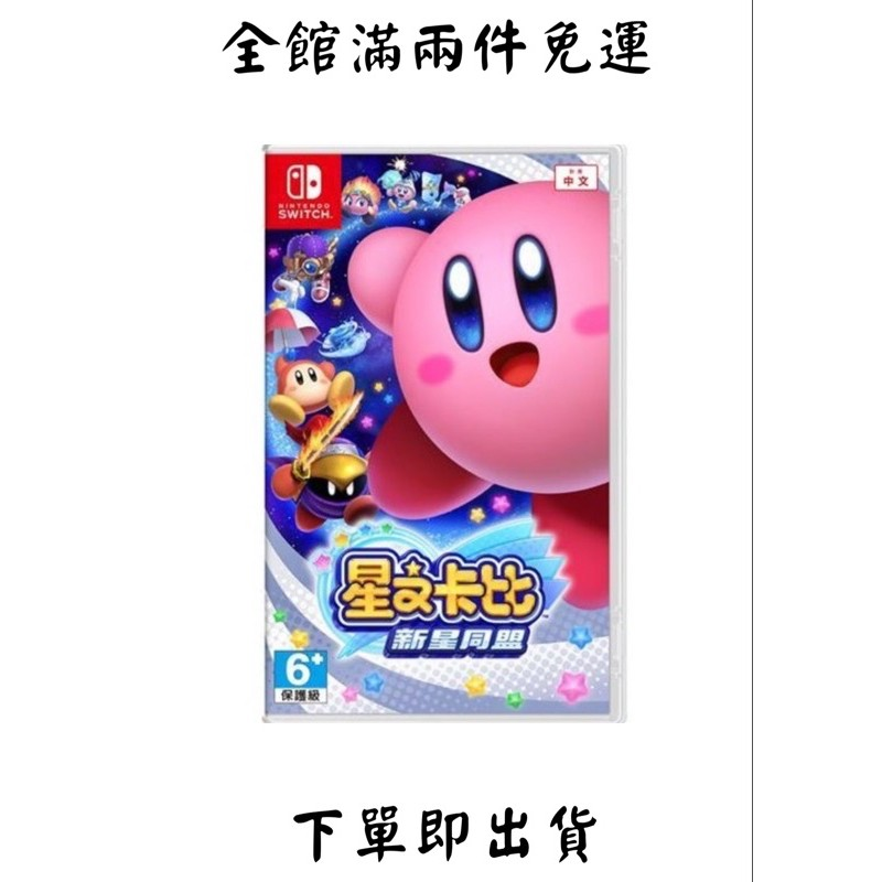 卡比之星 星之同盟 switch Ns 二手免運中文