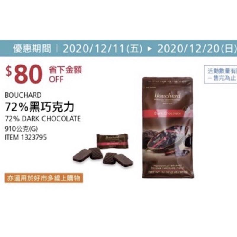 【好市多代購】Costco 🔥12/11-12/20🔥 Bouchard 72%黑巧克力910克