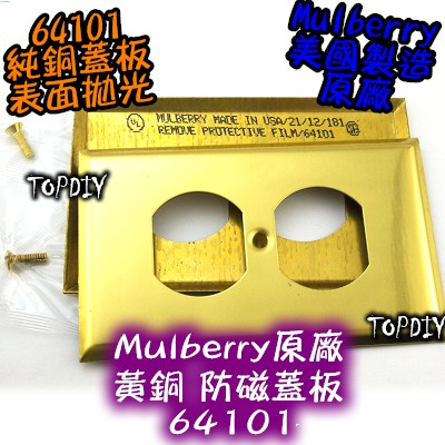 單聯 拋光【阿財電料】Mulberry-64101 IG8300音響 蓋板 黃銅 雙孔 原廠 美國 美式面板 V2 插座
