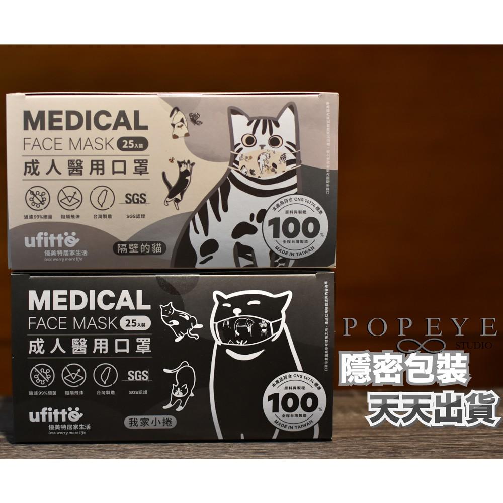 善存 優美特 醫用口罩 25入/盒 台灣製造 醫療口罩 我家小捲 隔壁的貓 貓咪口罩 成人口罩