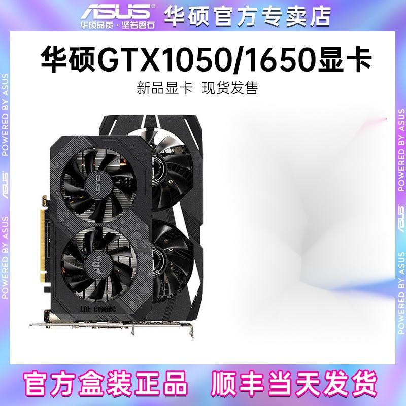 現貨 電腦顯卡 顯示卡 華碩1050Ti/GTX1650/1660S/2060Super 6G 台式機吃雞遊戲獨立顯卡