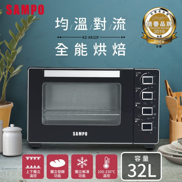 可刷卡免運【SAMPO 聲寶】KZ-XK32F 32公升雙溫控雙層玻璃旋風烤箱