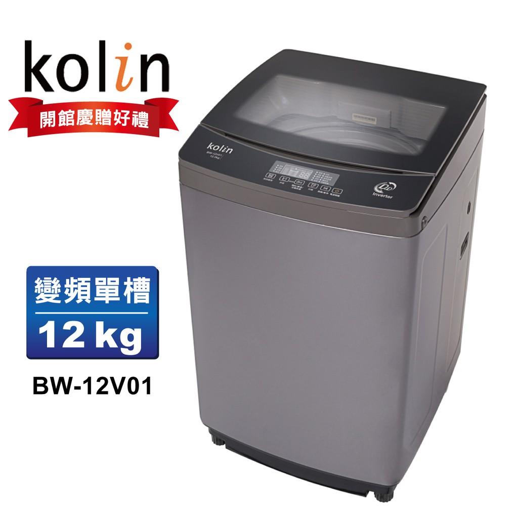 【Kolin 歌林】12公斤變頻單槽全自動洗衣機BW-12V01(送基本安裝+舊機回收)