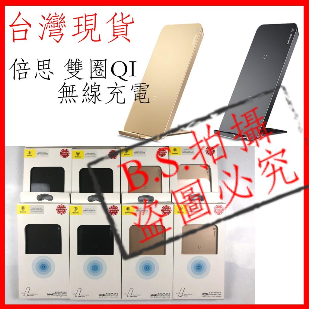 台灣現貨  Baseus 倍思無線充電  雙線圈 三線圈 QI支援 充電片 充電板 無線充電版 快充頭 大功率