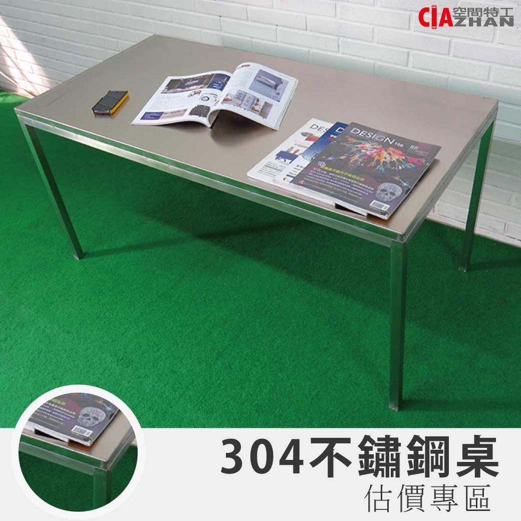 304不鏽鋼桌 估價專區 防鏽工作桌(專業客製) 【空間特工】工具桌 輕型架 置物架 陳列架 倉儲架