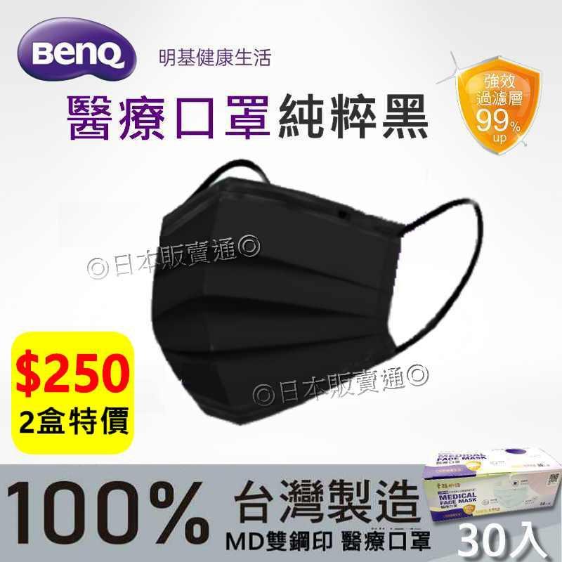 🇹🇼台灣製 現貨 明基健康生活 成人醫用口罩 幸福物語 醫療口罩 MD雙鋼印 純粹黑 特殊色 素色 黑色口罩 輕薄透氣