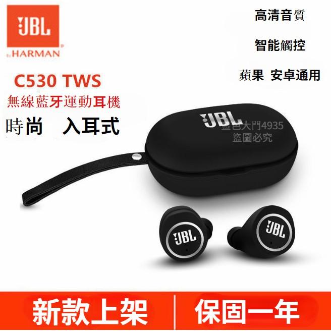 JBL C530 TWS藍牙耳機真無線運動雙耳入耳式5.0耳塞音樂安卓通用