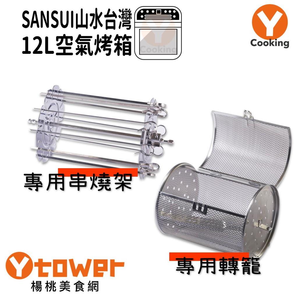【SANSUI山水】12L空氣烤箱 專用轉籠+串燒架組【楊桃美食網】