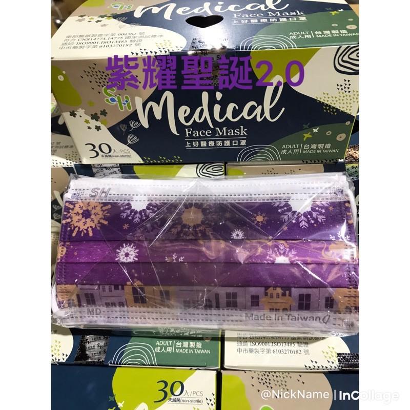 上好 (紫聖誕2.0 )盒裝30入醫療防護口罩🌹有現貨🌹