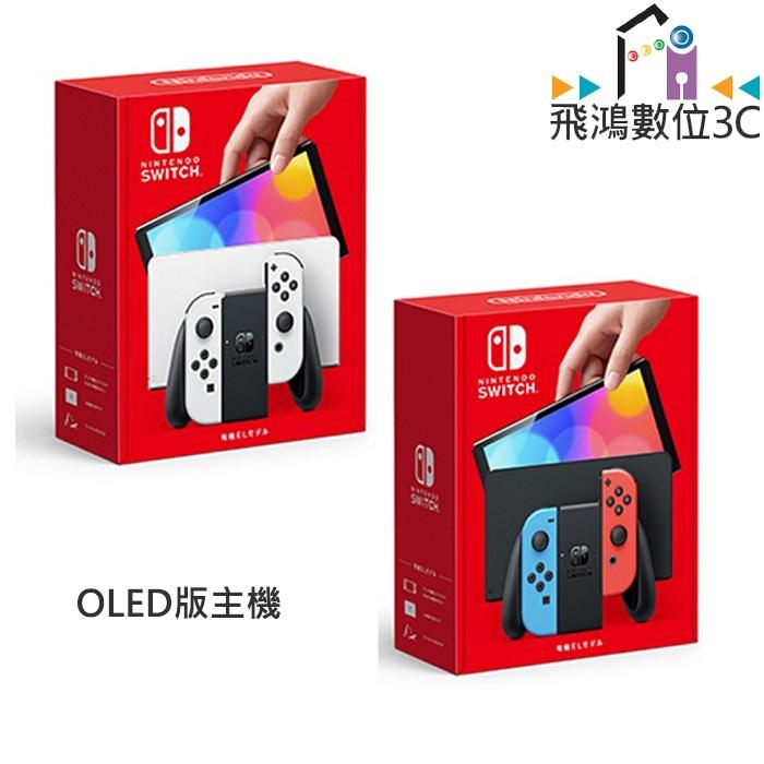 Switch NS OLED款 白色/電光藍紅主機 台灣公司貨