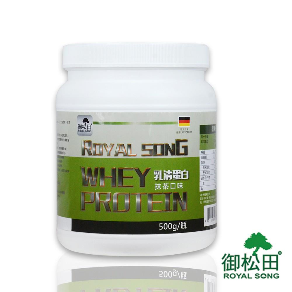 御松田-乳清蛋白-抹茶口味(500g/瓶)-德國濃縮乳清蛋白 台灣公司貨 現貨免運 高蛋白健身補給