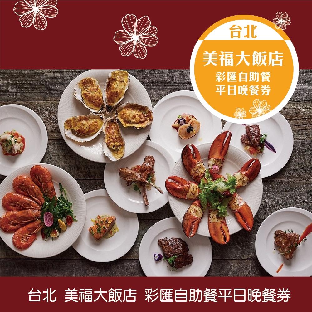 美福大飯店 彩匯自助餐平日晚餐券1張