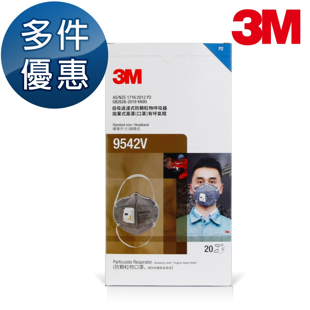 3M P2等級頭帶式帶閥型活性碳口罩 騎機車 油漆 20片x1盒 9542V 多件優惠中