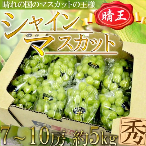 日本岡山晴王麝香葡萄原裝5kg±10%/含箱重(約8-9串)【果之蔬】全省免運