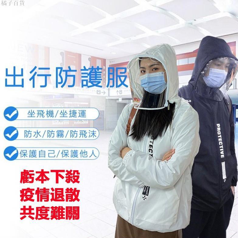 機能防曬防潑水連帽外套 出行防護服 男女同款防曬外套 防飛沫 出行防護隔離衣 戶外出行防護連帽外套 潮飾服裝