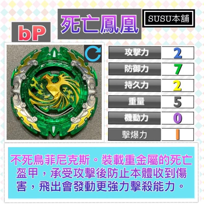 【Susu本舖】戰鬥陀螺 超Z世代 死亡鳳凰 結晶輪盤 拆售系列 未含鋼鐵輪盤、軸心 B131 B143