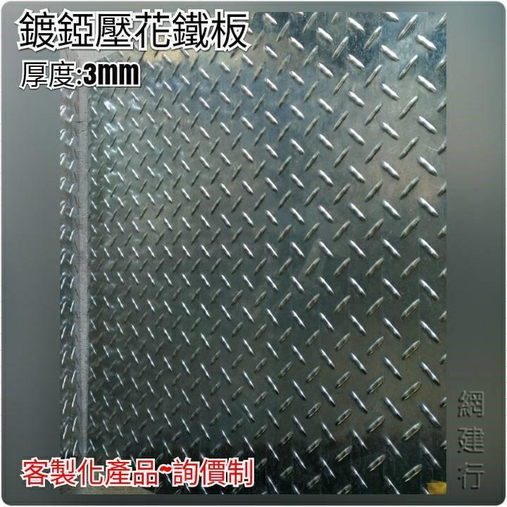 網建行 【鍍錏壓花鐵板】厚度3mm 【價格需提供大小才能報價】壓花錏花板 沖壓花板 花紋鐵板 止滑鐵板 樓梯板 封板