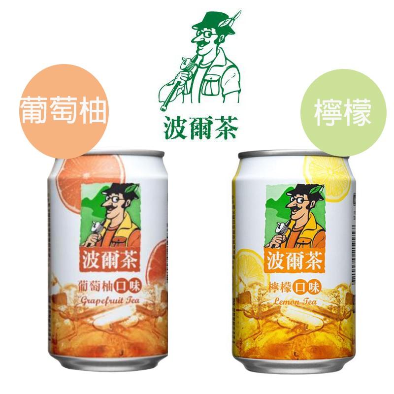 波爾茶-葡萄柚、檸檬口味 320ml(24罐/箱)