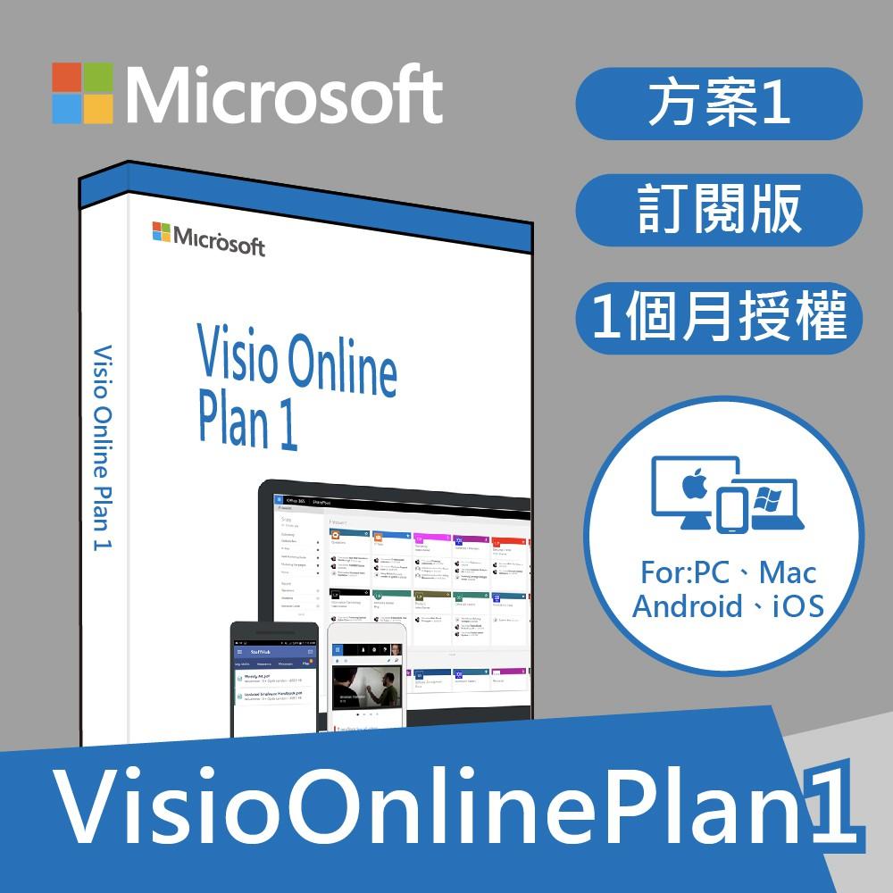 微軟正版 Visio Online Plan 1 /1個月訂閱/流程圖製作程式與圖表製作