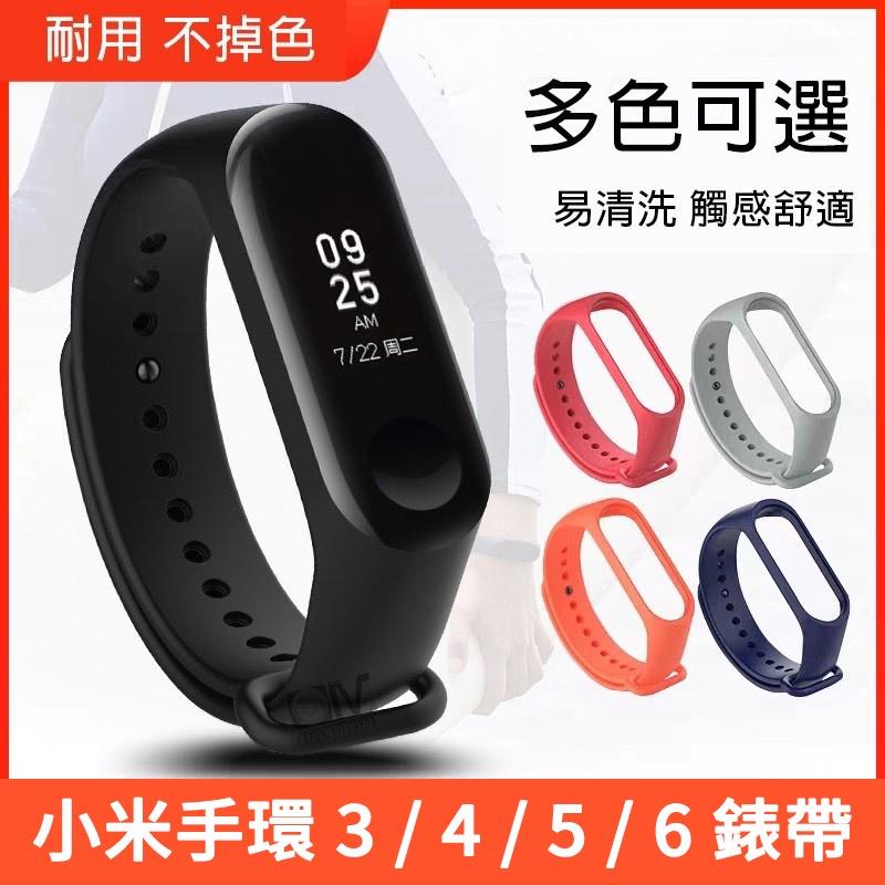 小米手環6 / 5 / 4 / 3 錶帶 多色錶帶 小米手環錶帶 小米手環5 錶帶 小米手環腕帶 智能手環腕帶 小米錶帶