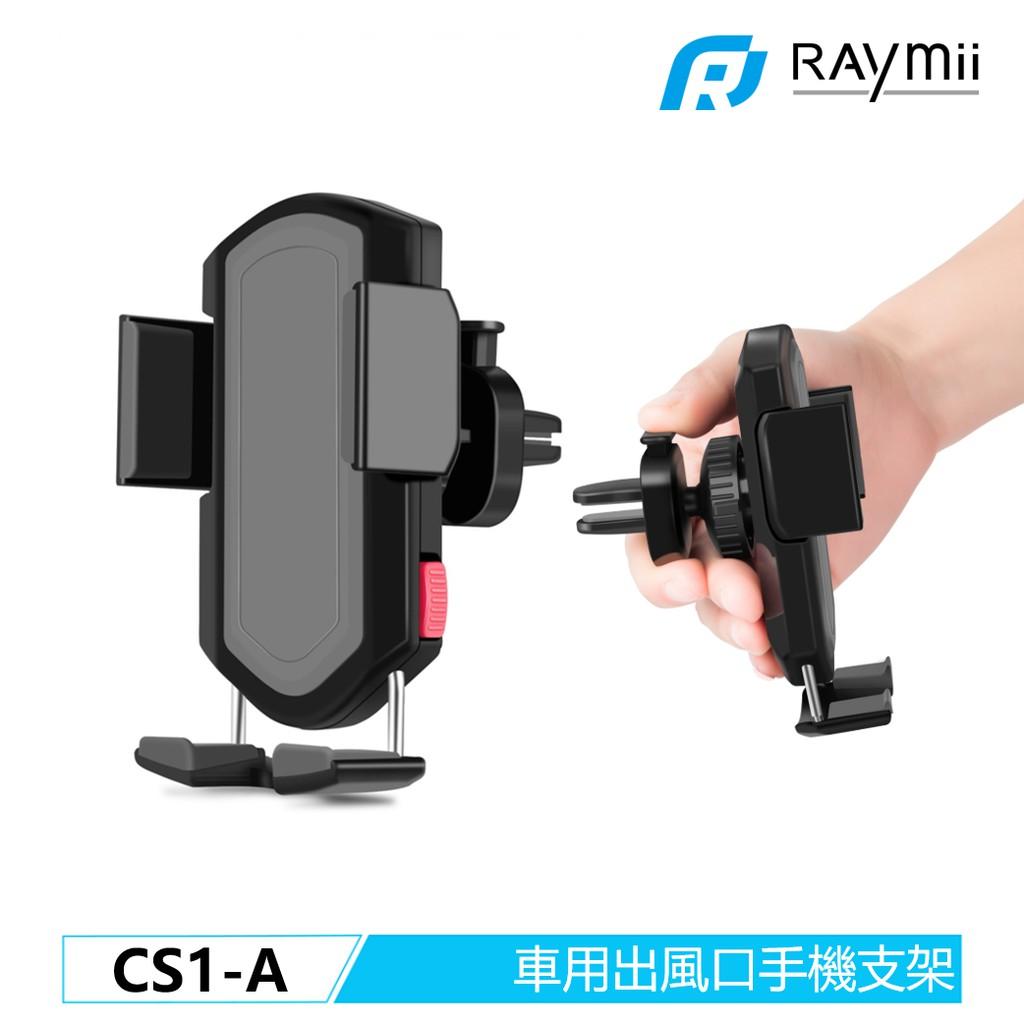 RAYMII CS1-A 車用出風口夾式手機支架 冷氣孔手機架 GPS支架 車用導航架 車架 汽車手機架